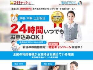 【24キャッシュ】忙しい人に最適な換金サービスお金が即振込