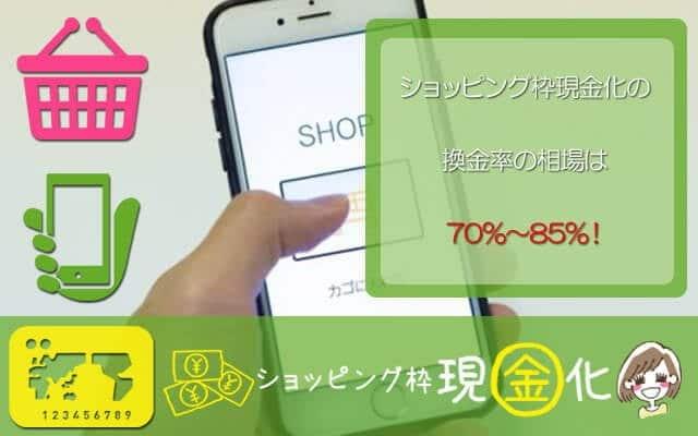 ショッピング枠現金化の換金率の相場は70~85%!