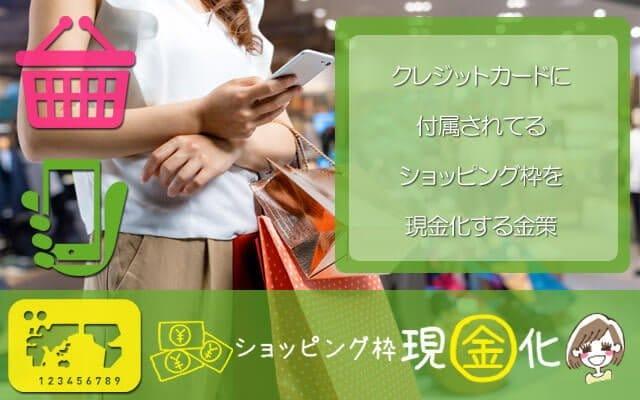 クレジットカードに付属されてるショッピング枠を現金化する金策