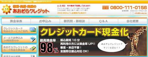 【あおぞらクレジット】1万円から現金化可能で少額利用が便利
