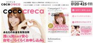 【ココクレカ】会社概要が詳細で悪質業者の心配なく信用アリ