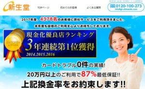 【新生堂】20万以上ご利用で87%最低保証でスピード入金