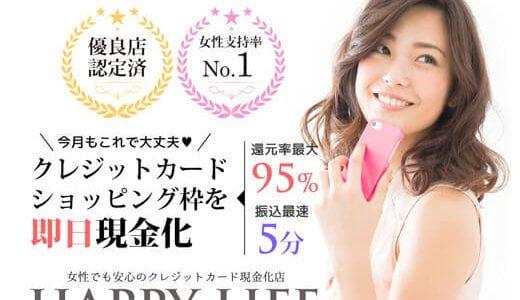 (閉業中)【ハッピーライフ】現金振込で女性支持率はNo1の安心業者