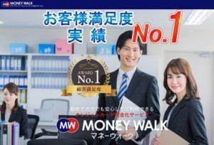 【マネーウォーク】お客様顧客満足度が高く口コミで評判
