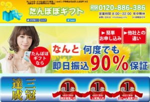 【たんぽぽギフト】カードでお金をすぐ用意できる即日振込90%