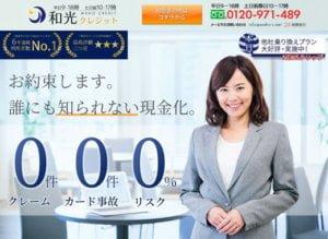 【和光クレジット】手数料が引かれても高換金率取引で口コミ評判