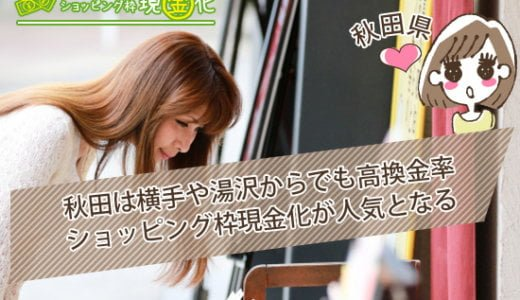 [秋田のショッピング枠現金化]カードでお金の安全な老舗店舗がサービス充実