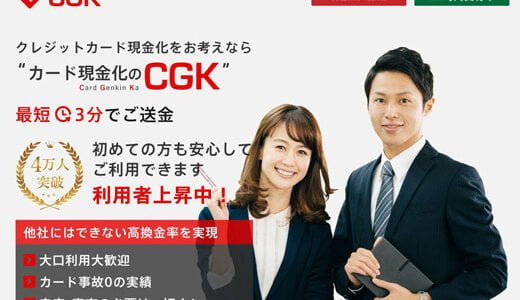 【CGK Card Genkin Ka】CGKは最短3分で送金可能な優良店ユーザー4万人突破