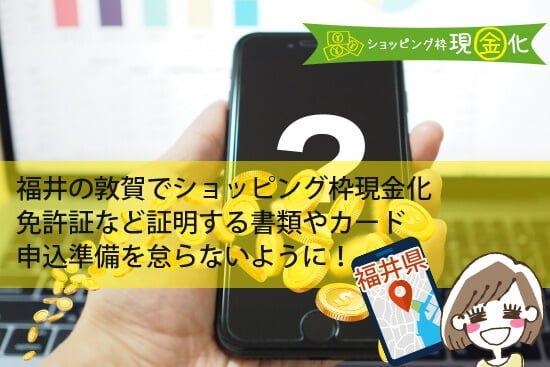 [福井のショッピング枠現金化]カードでお金1%でも高く換金したい人たちへ