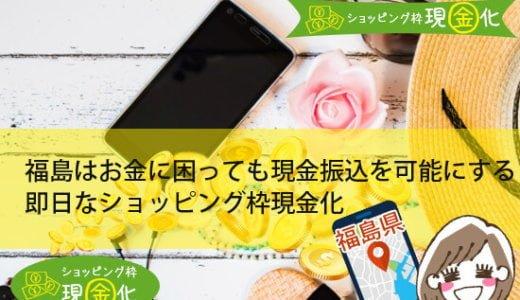 [福島のショッピング枠現金化]カードでお金は悪徳な業者に絶対に騙されない