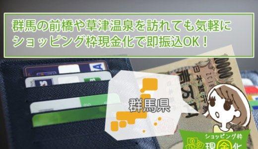 [群馬のショッピング枠現金化]カードでお金と何処よりも高い換金をする店舗