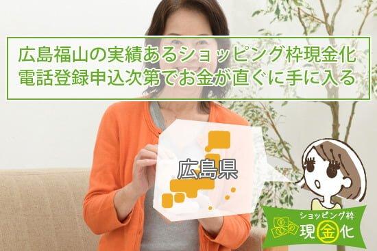 [広島のショッピング枠現金化]カードでお金の最終手段で即日に銀行振込できた