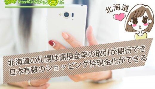 [北海道のショッピング枠現金化]カードでお金最も効率の高いオススメ業者の数々