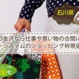 石川の金沢なら仕事や買い物の合間に気軽にショッピング枠現金化できる