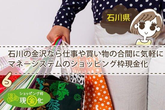 [石川のショッピング枠現金化]カードでお金ならベテランスタッフが相談する