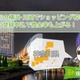 神奈川の横浜・川崎でショッピング枠現金化やるなら早めの登録申込で換金率も上がる!