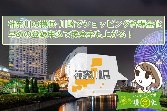 [神奈川のショッピング枠現金化]カードでお金は競合店が立ち並ぶ還元スポット