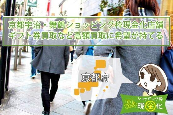 [京都のショッピング枠現金化]カードでお金1分でも早く現金が欲しい人たち!