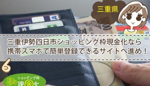 [三重のショッピング枠現金化]カードでお金の実績を持つ安全なスタッフ対応