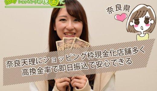 [奈良のショッピング枠現金化]カードでお金の実店舗で換金率UPした!