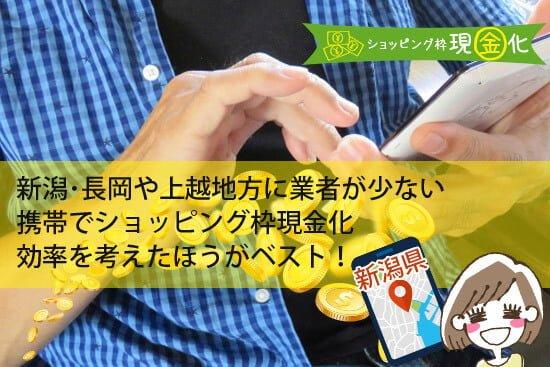 [新潟のショッピング枠現金化]カードでお金の最高換金レートの店舗を教えて
