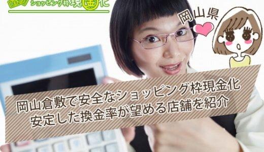 [岡山のショッピング枠現金化]カードでお金の自社調査で見つけた優良店舗
