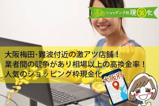 [大阪のショッピング枠現金化]カードでお金の優良店舗と高い商品を換金できる方法