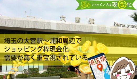 [埼玉のショッピング枠現金化]カードでお金の評価の高い業者を調べてみました!