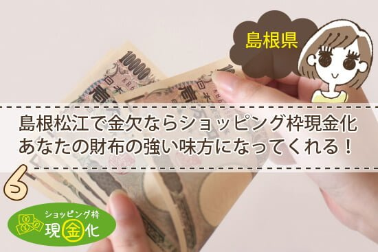 [島根のショッピング枠現金化]カードでお金なら振込の早さはダントツ1位!