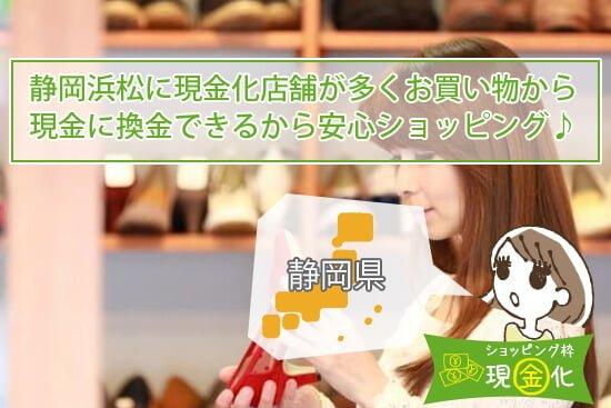 [静岡のショッピング枠現金化]カードでお金可能な自分で現金作る店舗一覧