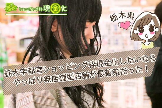 [栃木のショッピング枠現金化]カードでお金なら高い還元率の救急隊が存在した