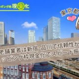 東京老舗業者は新宿・品川で信頼性が高いショッピング枠現金化でスピード振込!