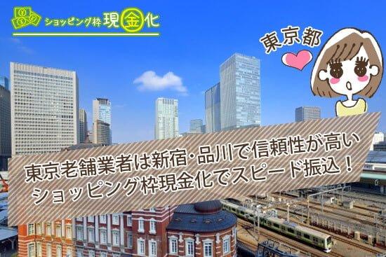 [東京のショッピング枠現金化]カードでお金なら初めてだと換金率アップ!