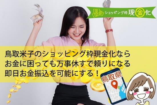 [鳥取のショッピング枠現金化]カードでお金の調査で発覚した人気業者