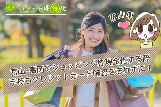 [富山のショッピング枠現金化]買取のカードでお金はあなたのモノが今すぐ現金に変化!