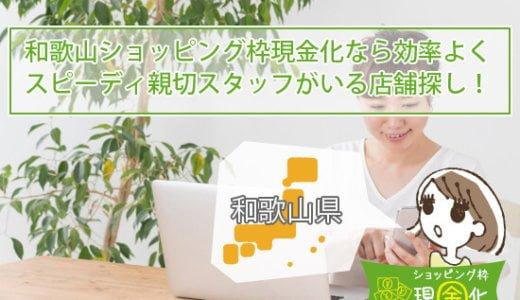 [和歌山のショッピング枠現金化]カードでお金なら特にオススメしたい店舗を伝授