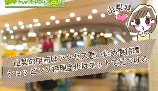 [山梨のショッピング枠現金化]カードでお金の即入金できる評判の良い店舗