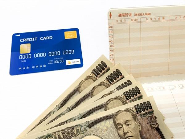 【クレジットカード作り方】今後の使い道を考え限度額を把握しておく