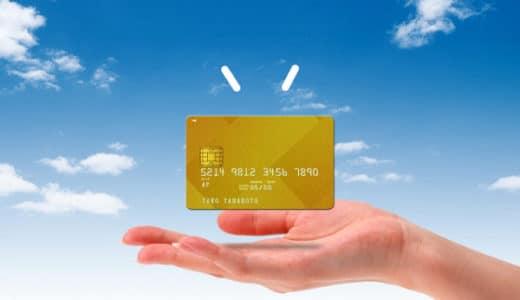 【クレジットカードおすすめ】生活やポイント貯蓄が有利になる