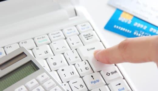 【クレヒス】クレジットカードヒストリーの返済履歴確認で毎月期限内に確実な支払いをする!