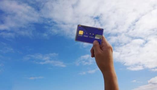 【クレジットカード審査】基準が非公開であっても傾向を掴めば怖くない!