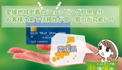 [愛媛のショッピング枠現金化]カードでお金の安心基準を満たした優良店