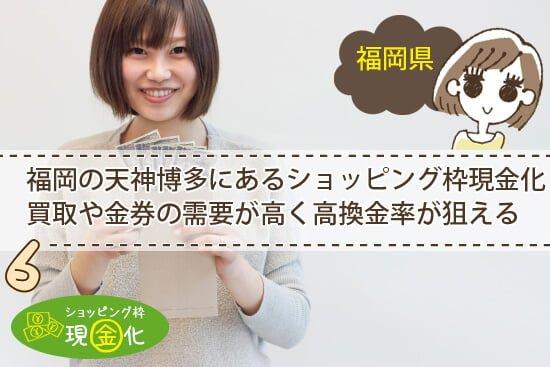 [福岡のショッピング枠現金化]カードでお金がよい理由は顔バレ秘密厳守の優良店が多いから
