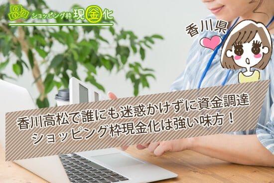 [香川のショッピング枠現金化]カードでお金できる優良買取店舗リスト一覧
