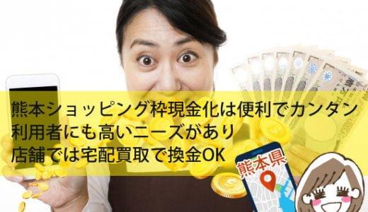 [熊本のショッピング枠現金化]カードでお金なら安心で手軽なクレジットサービス