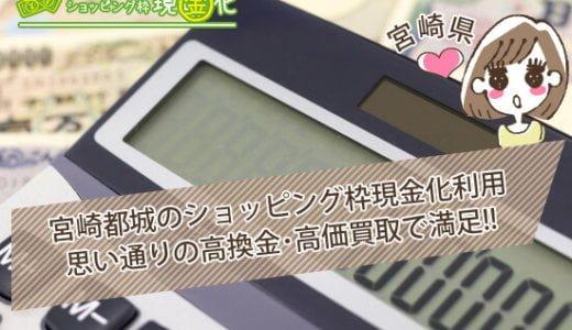 [宮崎のショッピング枠現金化]カードでお金の優良店舗の特徴を見る