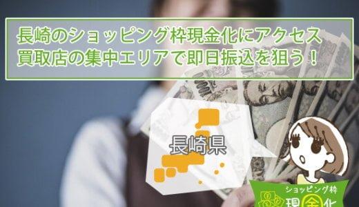 [長崎のショッピング枠現金化]カードでお金の安全に換金できる店舗