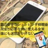 沖縄那覇の安全なショッピング枠現金化で便利な金策で誰にも迷惑をかけない!