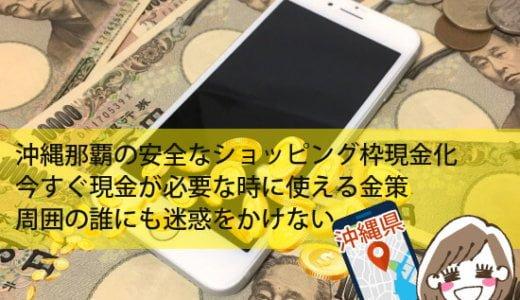 [沖縄のショッピング枠現金化]カードでお金は財布に余裕が出てくる優良業者