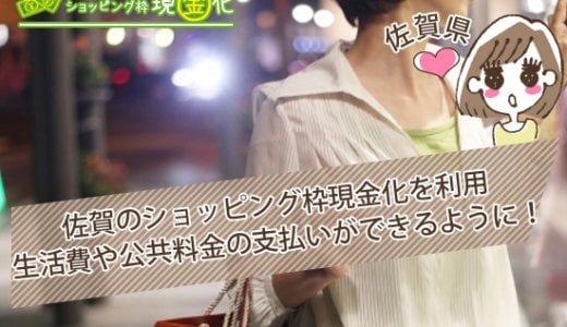 [佐賀のショッピング枠現金化]カードでお金の本当に安心していい店舗選び